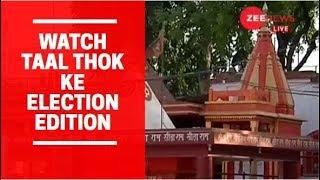 Watch: Taal Thok Ke election edition from Varanasi