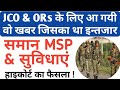 JCO&ORs को समान MSP & Facilities हाईकोर्ट का फैसला #Equal Military Service Pay for PBORs latest