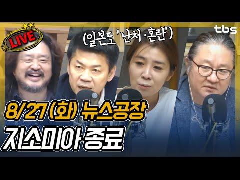 [8/27]이영채, 서유정, 김준형, 원종우, 노지민   김어준의 뉴스공장