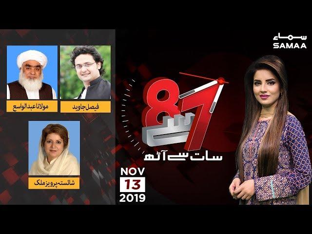 7 Se 8 | SAMAA TV | Kiran Naz | 13 November 2019