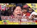 【精彩】韓國瑜旗山造勢‧全民開講(二) 小黃司機下跪:政府不要再做對不起我們社會的事情!