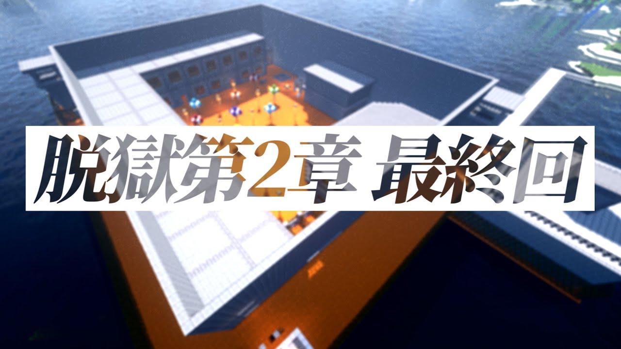 【予告】マイクラ脱獄-第2章- 最終回【Minecraft】
