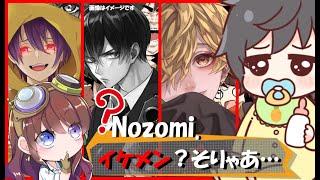 【第五人格】誰が一番イケメン?Nozomi審査員にアピールして1位になった人は…!?【IdentityⅤ】