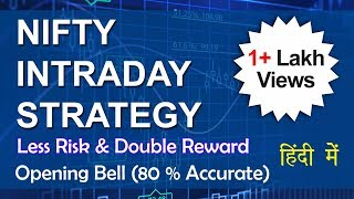 How to Trade Nifty in Opening Bell (80 % Accurate) Less Risk and Double Reward Strategy (Hindi) 2017