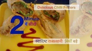learn in 2 min how to make delicious - Chilli Fritters   Mirchi bade