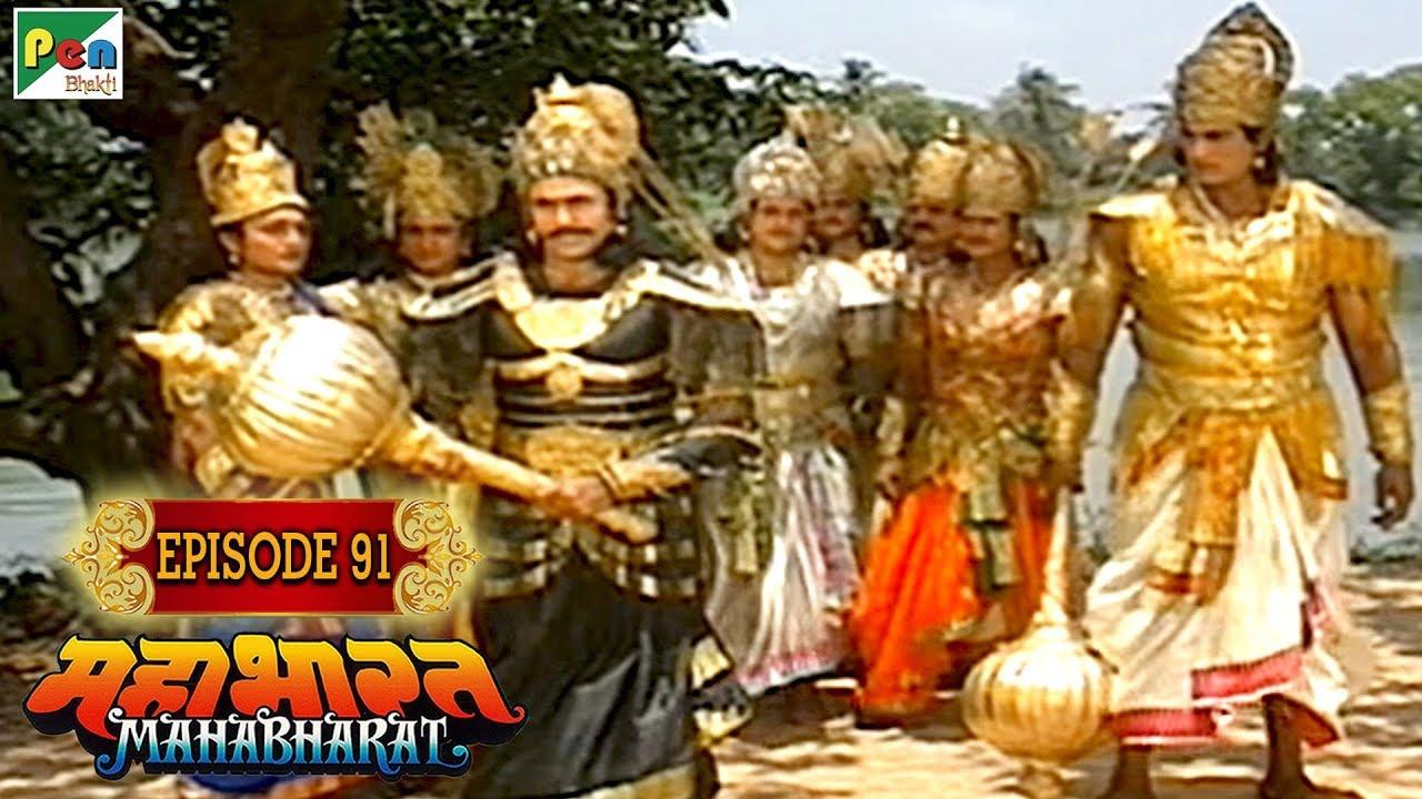 Download दुर्योधन भीम गदा युद्ध । Mahabharat Stories | B. R. Chopra | EP – 91