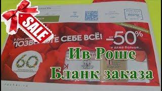 Ив Роше Бланк Заказа с января по март 2019