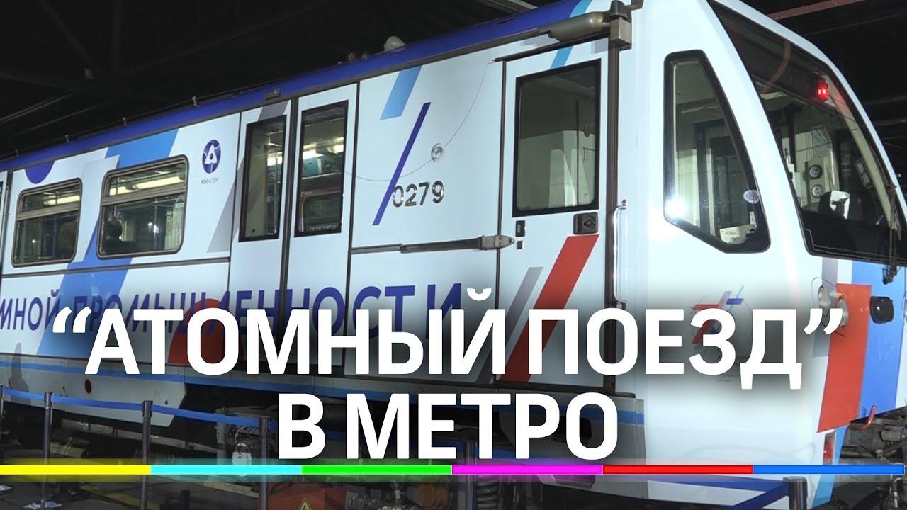 В московском метро пустили «атомный поезд»