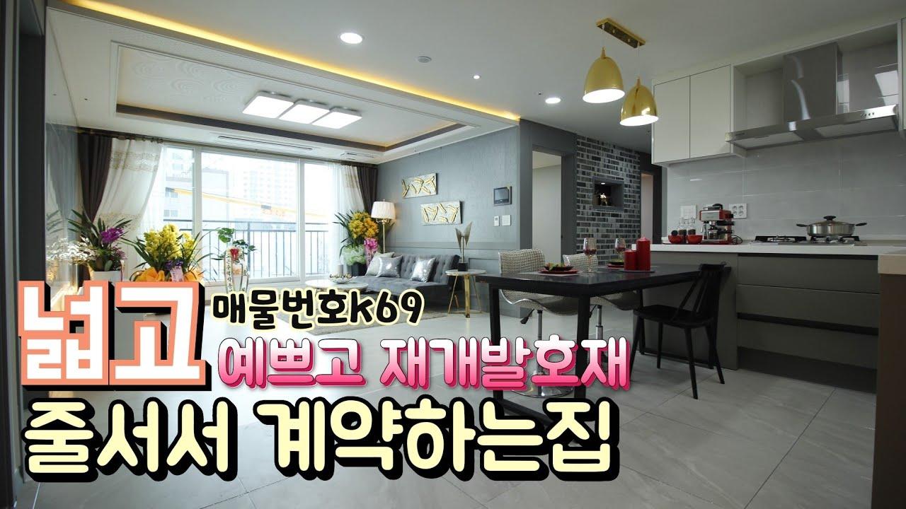 인천 숭의동신축빌라 🔥담보대출규제없는집🔥소액으로💰내집마련 말한것도 없이 예쁜집 숭의역 재개발호재 바다씨뷰
