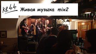 "Кафе ""Квартира 44"" на малой Ордынке - Живая музыка"