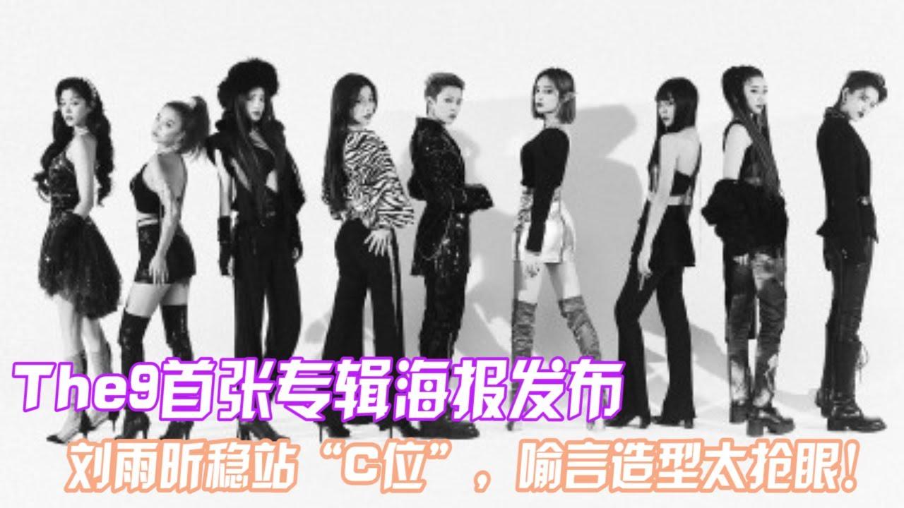 "THE9首张专辑8月10号上线!刘雨昕稳站""C位"",虞书欣摩登范,喻言造型太抢眼!"