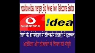 vodafone idea merger Big News from Telecom Sector आईडिया और वोडाफोन में विलय !