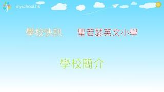 Publication Date: 2021-01-10 | Video Title: 聖若瑟英文小學 - 學校簡介
