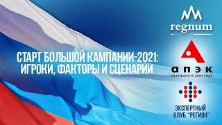 Старт предвыборной кампании-2021: игроки, факторы и сценарии
