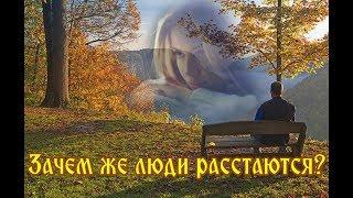 """""""ЗАЧЕМ ЖЕ ЛЮДИ РАССТАЮТСЯ...?"""" - Борис Емельянов"""