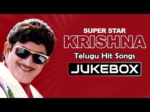 Super Star Krishna Telugu Hit Songs || Jukebox || Birthday Special