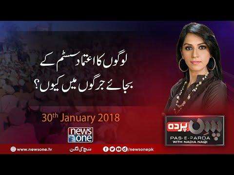 Pas E Parda - 30 January-2018 - News One