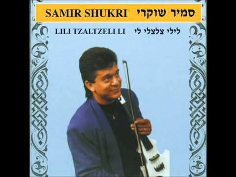 סמיר שוקרי ומירי אלוני -שיר לשלום (עברית וערבית) -  לילי צלצלי לי