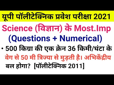 Up Polytechnic Entrance Exam Preparation 2021 | Science Most Important Questions And Numerical