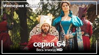 Великолепный век Империя Кёсем серия 64