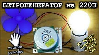 как сделать ветро генератор в домашних условиях