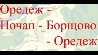 Оредеж - Почап - Борщово - Оредеж (с рассказами краеведа)