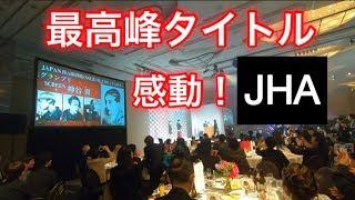 【感動・感涙】日本美容の最高峰タイトル、JHA 2018 グランプリ決定! 授賞式&オフショット  thumbnail