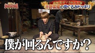 平野紫耀◆一風変わったろくろを体験 キンプリ King&Prince