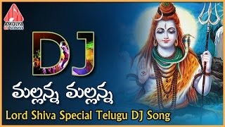 Listen to telugu devotional folk song of lord shiva. mallanna dj on the occassion maha shivaratri. komuravelli mallikarjuna swamy temple pop...