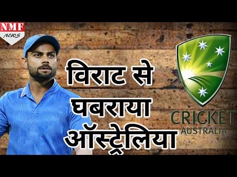 जानिए क्यों Virat Kohli से घबरा रही है Australian Cricket Team