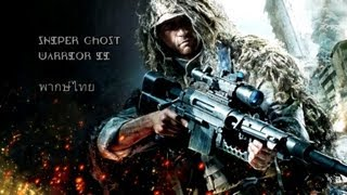 Sniper Ghost warrior II V. 1993 trailer |พากษ์ไทย