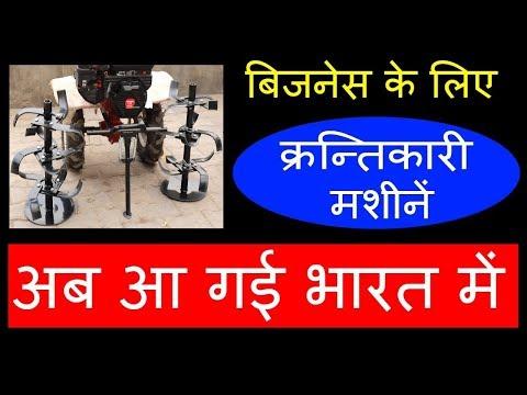 किसानों के लिए वरदान | Cheapest Agricultural Farming Machine Business Idea in India for farmers