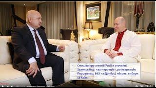 Смешко про агентів РФ у Зеленського, «вагнеровців», втрату держави, Порошенка, місцеві вибори і Київ