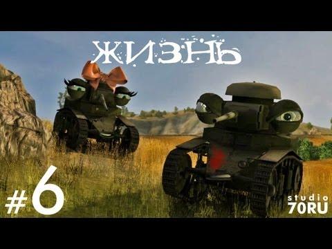Мультфильм танки 3д