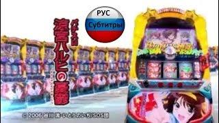 "Haruhi Suzumiya - ""Sixth Sense Adventure MV Pachinko (ロシア語/RUS SUB)"