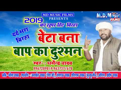[ Bhojpuri birha 2019 ] II #रुला देने वाला बिरहा  II #बेटा बना बाप का दुश्मन  II  Dharmendra Yadav