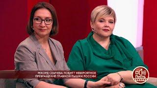 Рекорд Семчева побит? Невероятное превращение главной пышки России. Самые драматичные моменты