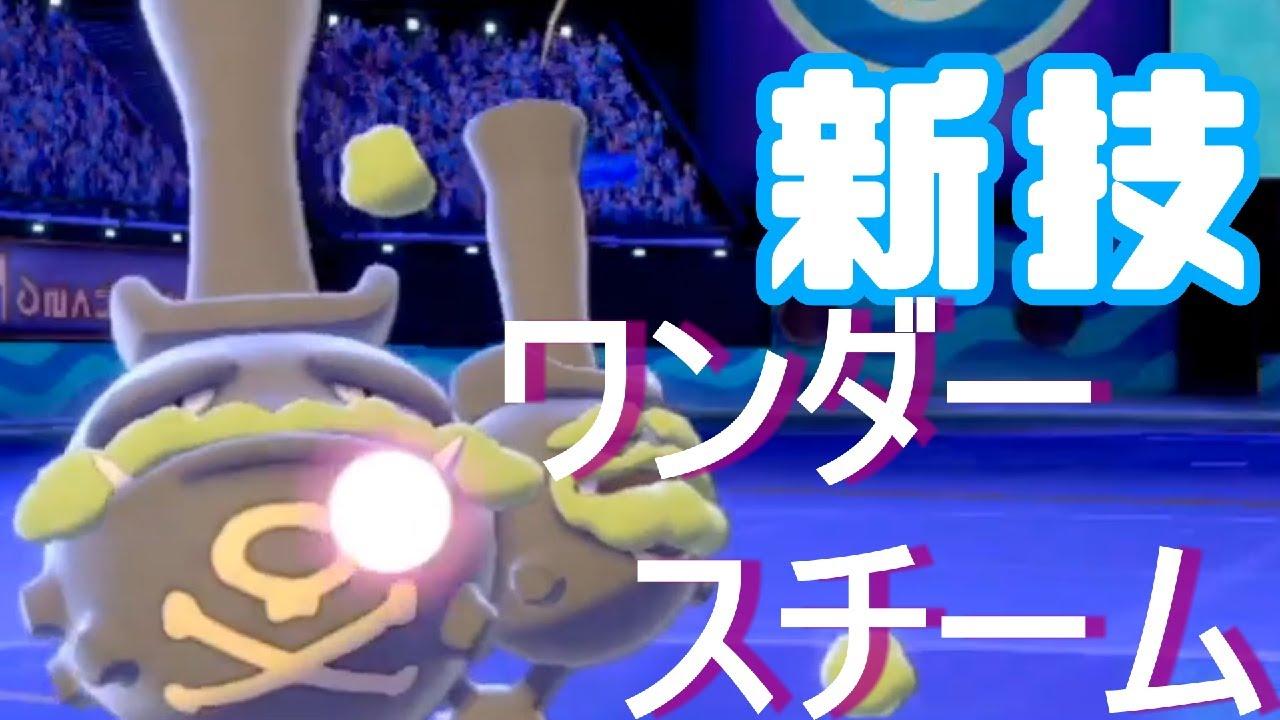 ポケモン 剣 盾 マタドガス