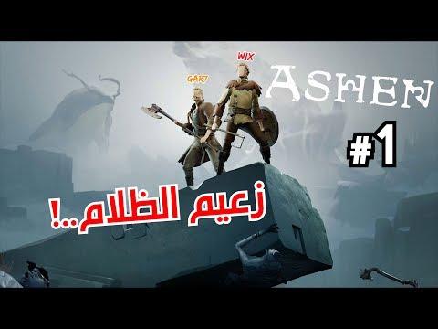 زعيم الظلام !! 1# | ASHEN thumbnail