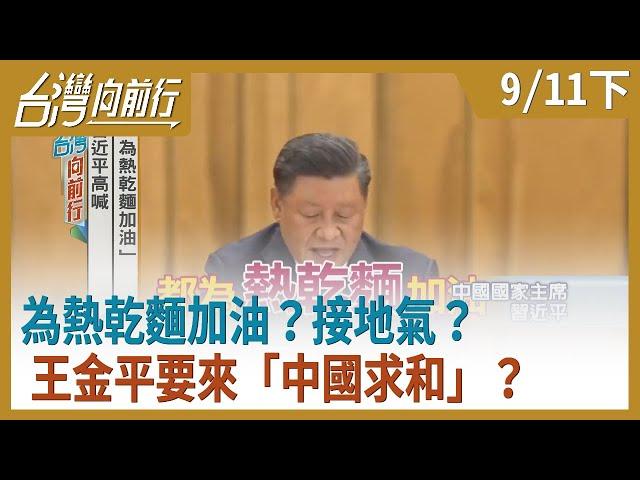 為熱乾麵加油?接地氣?王金平要來「中國求和」?【台灣向前行】2020.09.11(下)