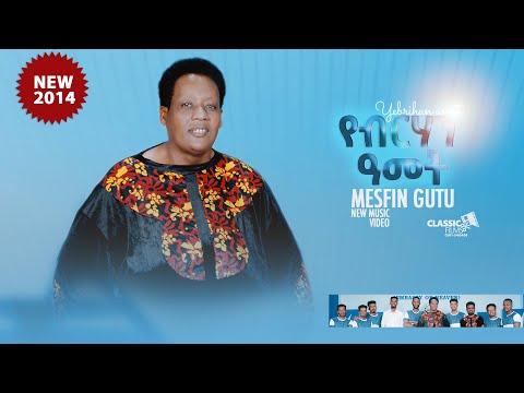 የብርሃን ዓመት | MESFIN GUTU | NEW SONG 2014