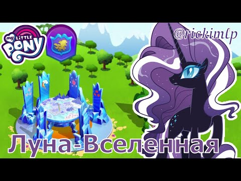 Луна - Вселенная и код подарка в игре My Little Pony: Магия Принцесс (повтор)