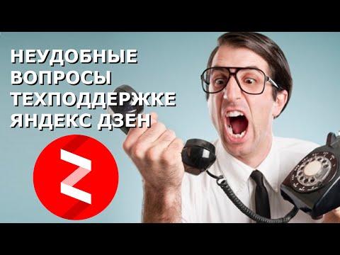 Пишем неудобные вопросы тех.поддержке Яндекс Дзен