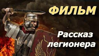 "Фильм ""Рассказ легионера"". Игра Rome II Total War. Machinima (Ultra 2K)"
