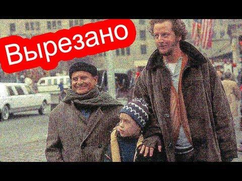 УДАЛЁННЫЕ СЦЕНЫ из ОДИН ДОМА))