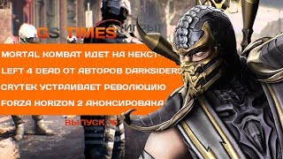 GS Times [ИГРЫ] #76. Mortal Kombat X, Homefront: The Revolution, Forza Horizon 2 (игровые новости)