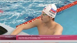 видео: «Особенный» пловец