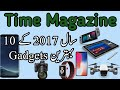 Times Gadgets of the Year | Top 10 Gadgets in 2017 | Time Magazine