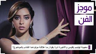 هجوم على بلقيس، غادة عبد الرازق تثير الجدل ونانسي عجرم تحتفل بعيد الحب