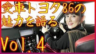 """福田彩乃が語る愛車""""トヨタ86""""の魅力とは??「胸キュン車線変更」vol 4..."""